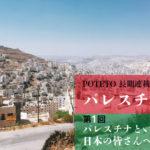 jj 150x150 - パレスチナという地での生活<br>【長期連載〜パレスチナの今〜第2回】