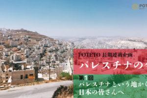 jj 300x200 - パレスチナという地から、日本の皆さんへ<br>【長期連載〜パレスチナの今〜第一回】