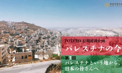 jj 486x290 - パレスチナという地から、日本の皆さんへ<br>【長期連載〜パレスチナの今〜第一回】