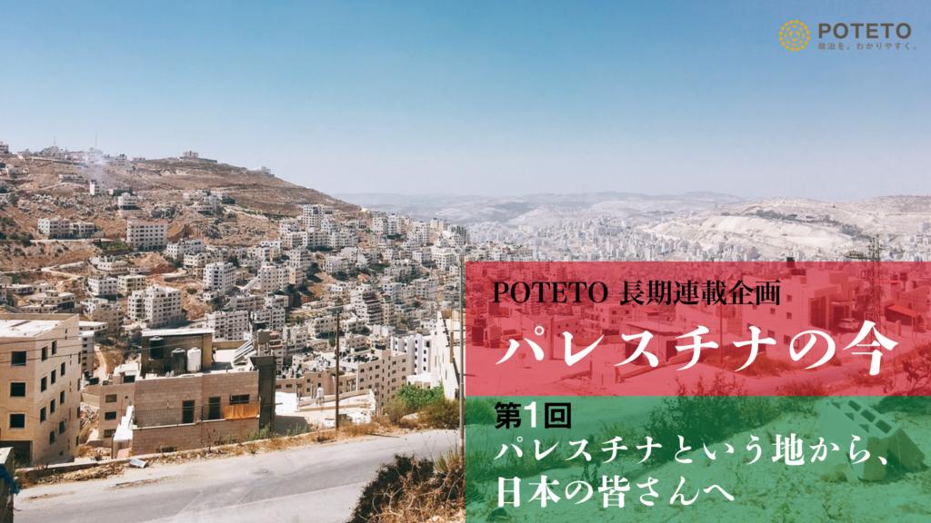 jj - パレスチナという地から、日本の皆さんへ<br>【長期連載〜パレスチナの今〜第一回】