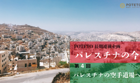 29d31167c36acc06a8c2b995186c30b5 486x290 - パレスチナの空手道場へ。【長期連載〜パレスチナの今〜第4回】
