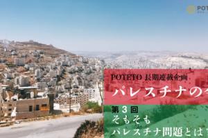2b43b739de51a1a1198db54a690f1ebd 300x200 - そもそも、イスラエル・パレスチナ問題とは【長期連載〜パレスチナの今〜第3回】