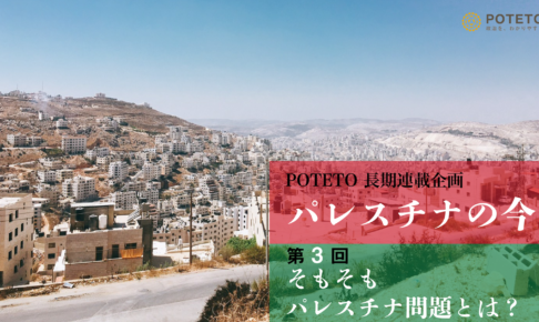 2b43b739de51a1a1198db54a690f1ebd 486x290 - そもそも、イスラエル・パレスチナ問題とは【長期連載〜パレスチナの今〜第3回】