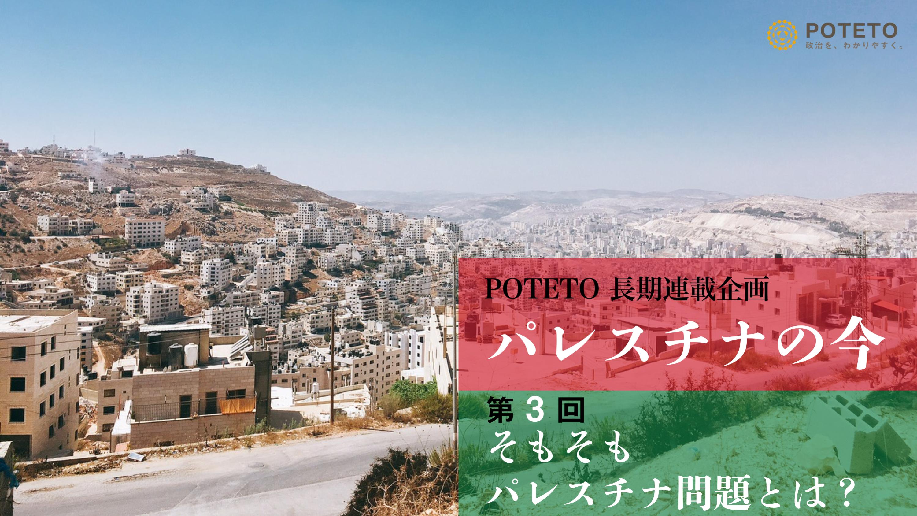 2b43b739de51a1a1198db54a690f1ebd - そもそも、イスラエル・パレスチナ問題とは【長期連載〜パレスチナの今〜第3回】