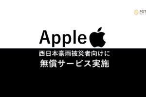 DjTnLUmX4AAP1xf 300x200 - Apple、西日本豪雨被害に対する無償修理開始