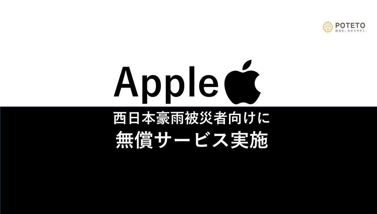 DjTnLUmX4AAP1xf - Apple、西日本豪雨被害に対する無償修理開始