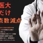 DjkEfn8UYAAwqNB 150x150 - 厚生労働省、分割!?