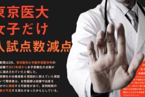 DjkEfn8UYAAwqNB 300x200 - 東京医大、女子だけ入試減点