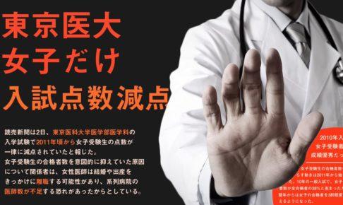 DjkEfn8UYAAwqNB 486x290 - 東京医大、女子だけ入試減点