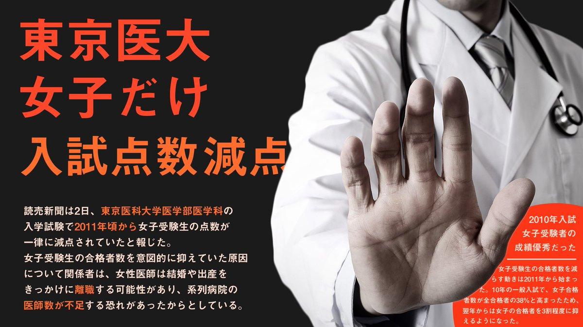 DjkEfn8UYAAwqNB - 東京医大、女子だけ入試減点