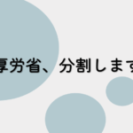 DjtXIoyV4AA393q 150x150 - 東京医大、女子だけ入試減点
