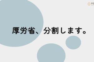 DjtXIoyV4AA393q 300x200 - 厚生労働省、分割!?