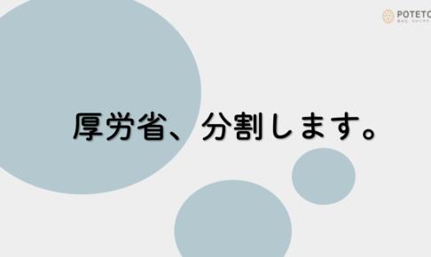 DjtXIoyV4AA393q 486x290 - 厚生労働省、分割!?