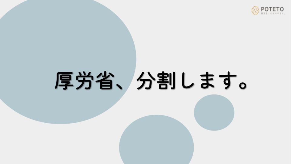 DjtXIoyV4AA393q - 厚生労働省、分割!?
