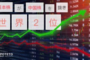 DkB9flMU4AEpA0D 1 300x200 - 日本株、再び世界2位?