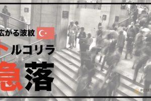 DkXhpDSWsAIVux  300x200 - #トルコショック、ご存知ですか?