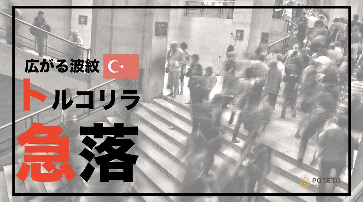 DkXhpDSWsAIVux  - #トルコショック、ご存知ですか?