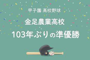 DlUW7rOX4AANNk8 300x200 - 金足農業高校の躍進、秋田の光へ