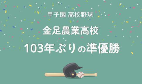 DlUW7rOX4AANNk8 486x290 - 金足農業高校の躍進、秋田の光へ