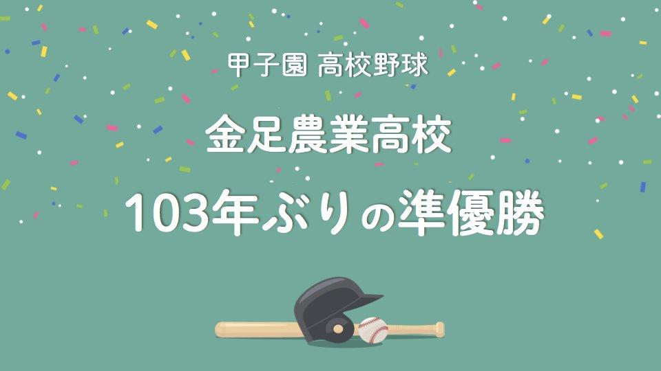DlUW7rOX4AANNk8 - 金足農業高校の躍進、秋田の光へ