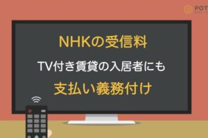 DmH20aaWwAE5TQj 300x200 - NHK受信料 支払い義務づけへ