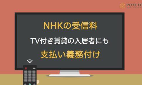 DmH20aaWwAE5TQj 486x290 - NHK受信料 支払い義務づけへ