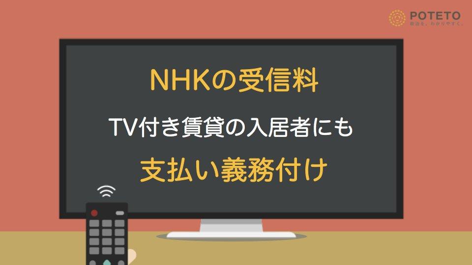 DmH20aaWwAE5TQj - NHK受信料 支払い義務づけへ