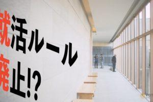 DmmwXIDXsAAHa 3 300x200 - 変わる?日本の 就活?