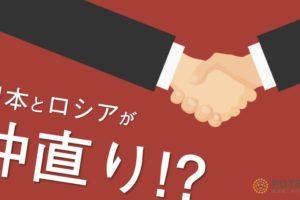 DnGTGE WsAYkft5 300x200 - 日本とロシアが仲直り!?