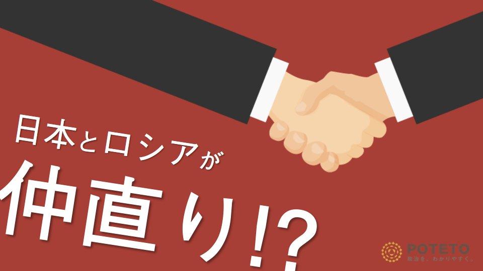 DnGTGE WsAYkft5 - 日本とロシアが仲直り!?