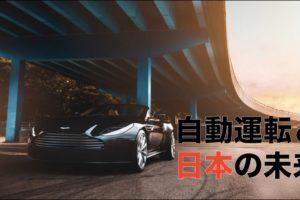 DnVGsqXXcAI2X U 300x200 - 自動運転 と日本の未来