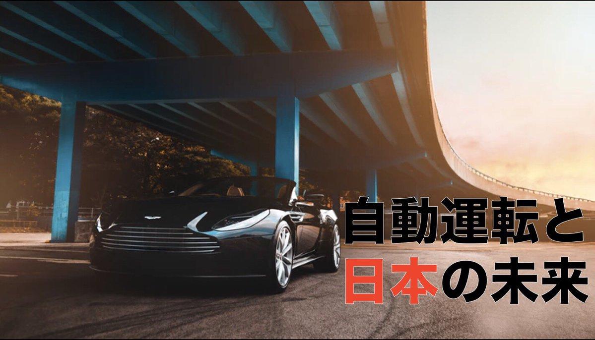 DnVGsqXXcAI2X U - 自動運転 と日本の未来