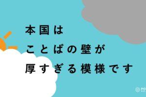 DnfZ j UcAIL5Bi 300x200 - 本国は、言葉の壁が厚すぎる模様です<br>【被災外国人をとりまく情報過疎】