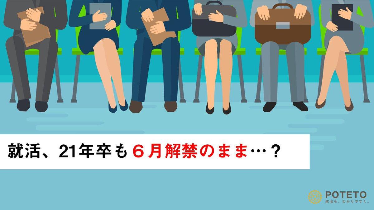 Dnu9gTXW0AEfICV - 就活、21卒 も6月解禁?