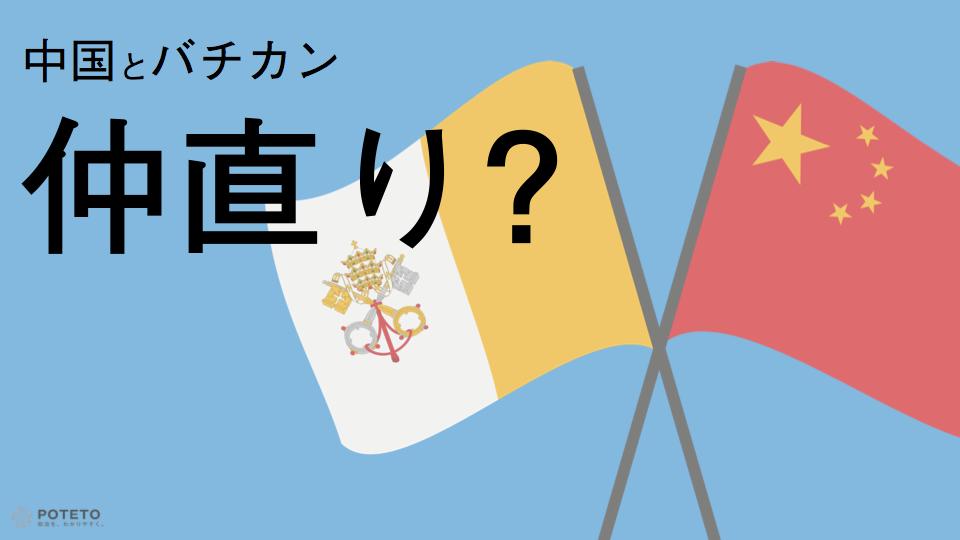 image 2 - 中国とバチカン、仲直り?
