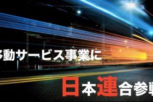 Do3mEf7U8AILujQ 300x200 - トヨタ×ソフトバンク 移動サービス事業