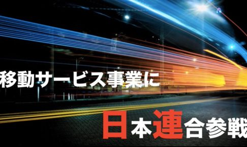 Do3mEf7U8AILujQ 486x290 - トヨタ×ソフトバンク 移動サービス事業