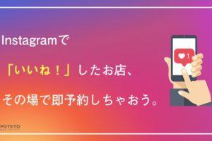 DospspyWwAABb4v 300x200 - Instagram × ぐるなび 始動!!