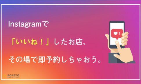 DospspyWwAABb4v 486x290 - Instagram × ぐるなび 始動!!