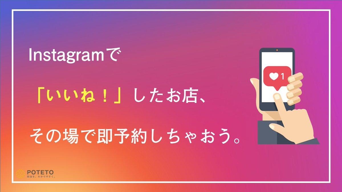 DospspyWwAABb4v - Instagram × ぐるなび 始動!!