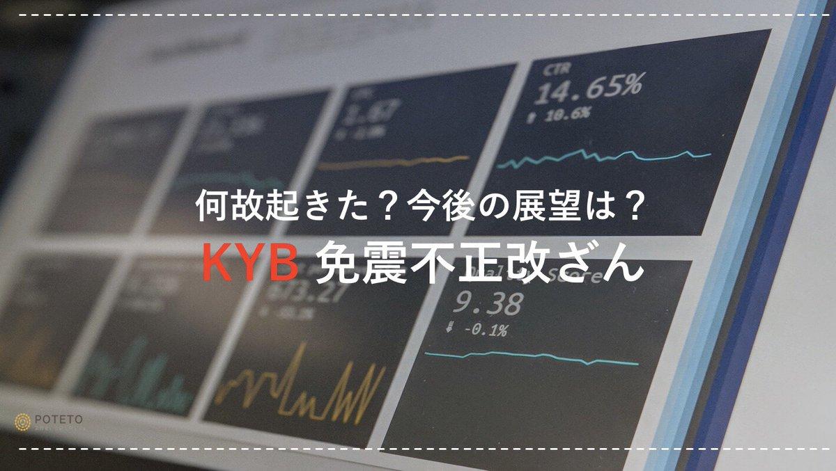 Dp DIR6WoAUmrHS - KYB 免震装置不正に迫る