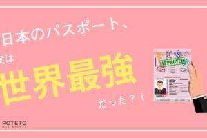 DpqcyY6WkAERg56 300x200 - 日本のパスポート、実は世界最強だった⁈