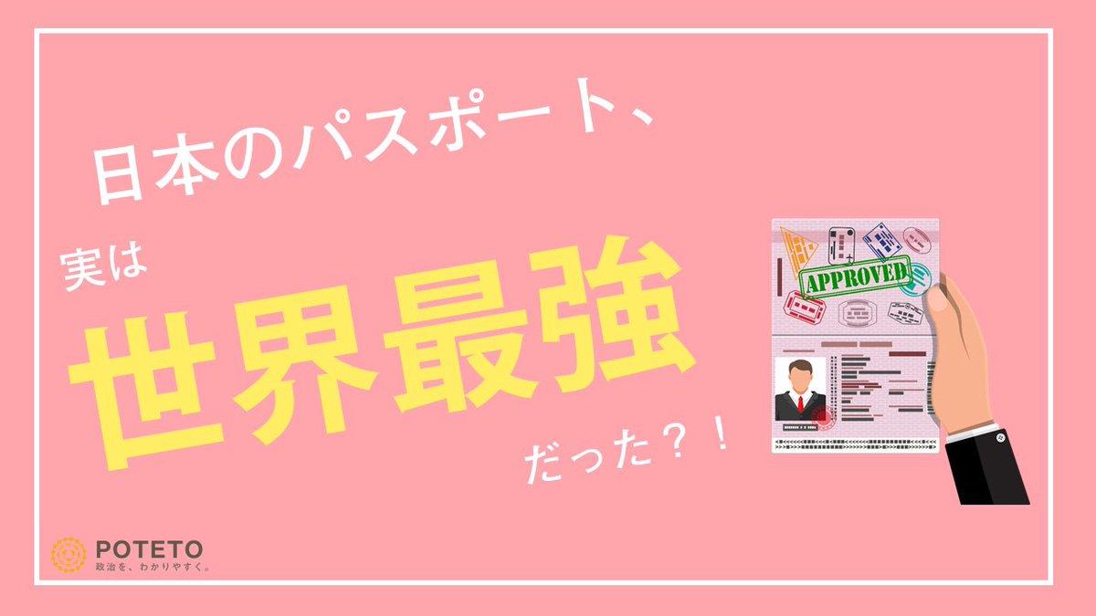 DpqcyY6WkAERg56 - 日本のパスポート、実は世界最強だった⁈
