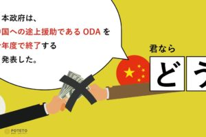 DqUSsJkXQAAUvRF 300x200 - 中国への経済援助、やめてもいいよね…?