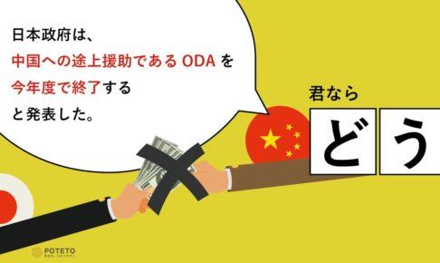 DqUSsJkXQAAUvRF 486x290 - 中国への経済援助、やめてもいいよね…?