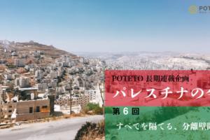 7ce0d3394069f1f248e26e1a5be166f3 300x200 - すべてを隔てる、分離壁問題【長期連載〜パレスチナの今〜第6回】