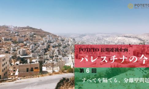 7ce0d3394069f1f248e26e1a5be166f3 486x290 - すべてを隔てる、分離壁問題【長期連載〜パレスチナの今〜第6回】