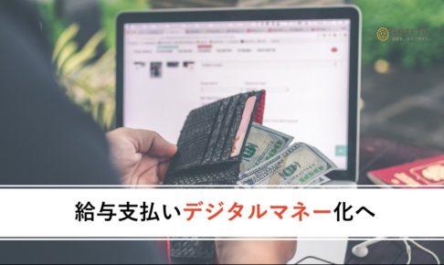 Dq82PCZW4AAKwo  486x290 - 給与支払いにデジタルマネー??