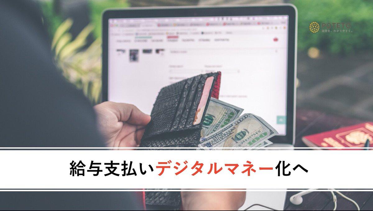 Dq82PCZW4AAKwo  - 給与支払いにデジタルマネー??