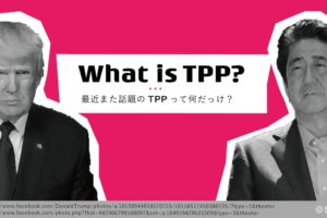 DrB zrFX4AAa6RT 300x200 - What is TPP?